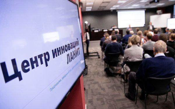 ЛАНИТ открыл Центр Инноваций и представил продукты и решения в области цифровой трансформации