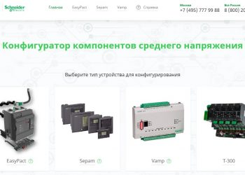 Schneider Electric - Energy Configurator