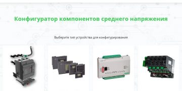 Schneider Electric - Energy Configurator