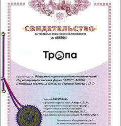 Круг, патент ТРОПА