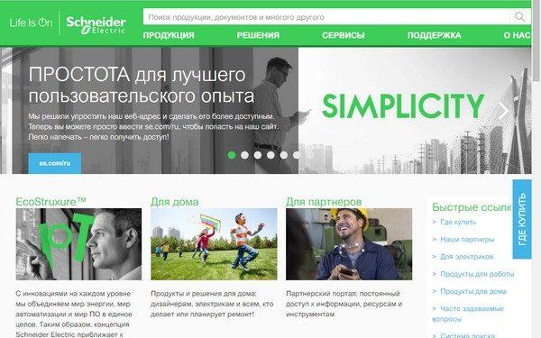 Новый домен Schneider Electric