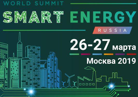 World Smart Energy Summit Russia 2019