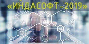 Конференция «ИндаСофт-2019»