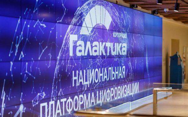 Корпорация «Галактика» и ЛАНИТ займутся совместным развитием цифровых технологий