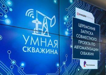 «Ростелеком» и «ЛУКОЙЛ» запустили первые умные скважины на месторождениях Пермского края