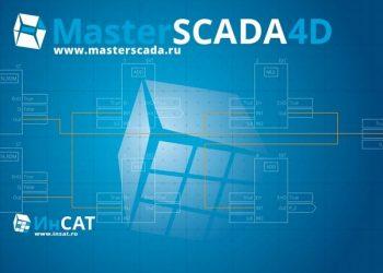 Компания «ИнСАТ» выпустила обновление MasterSCADA 4D