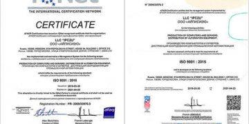 IPC2U получила сертификаты стандарта ISO 9001 : 2015