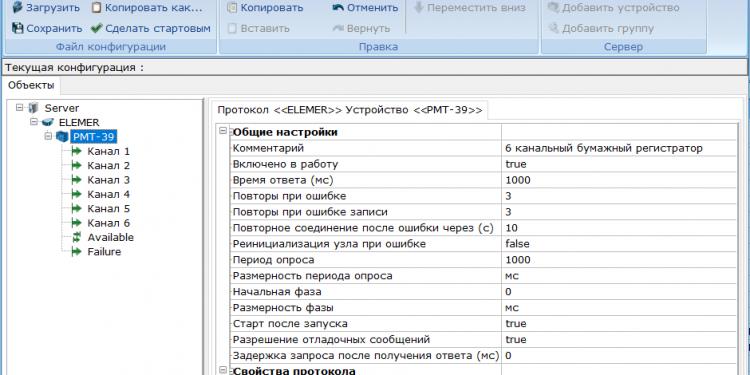MasterOPC для устройств компании «Элемер»