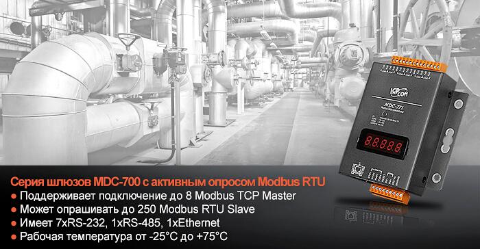 Шлюз MDC-771 с 7 портами RS-232