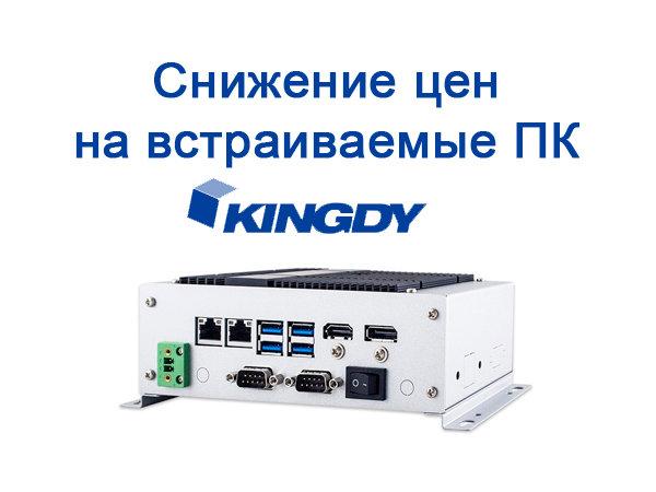 Встраиваемые компьютеры KINGDY по сниженным ценам!