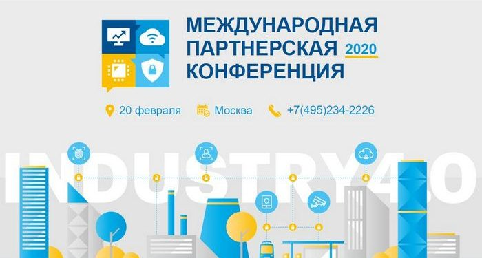 МЕЖДУНАРОДНАЯ ПАРТНЕРСКАЯ КОНФЕРЕНЦИЯ 2020