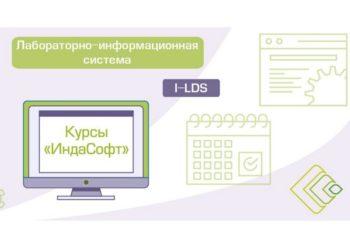 Онлайн «Построение системы автоматизации базовых и внутрилабораторных процессов в ЛИМС I-LDS. Курс 2»