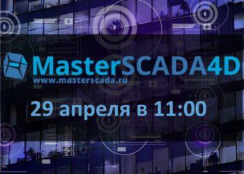 Вебинар «MasterSCADA 4D – платформа для автоматизации и диспетчеризации. Обзор функциональности и пример разработки проекта»