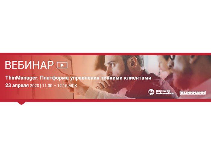 ThinManager: Платформенно независимое решение для управления тонкими клиентами