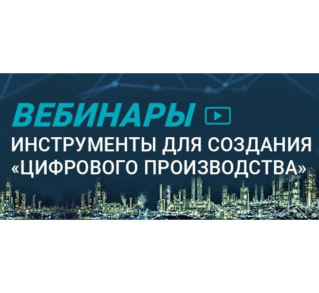 """Вебинары «Инструменты для создания """"Цифрового производства"""""""