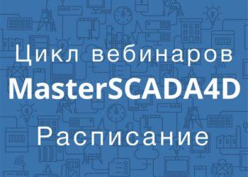 Анонс вебинаров из цикла «MasterSCADA 4D – платформа для автоматизации и диспетчеризации»