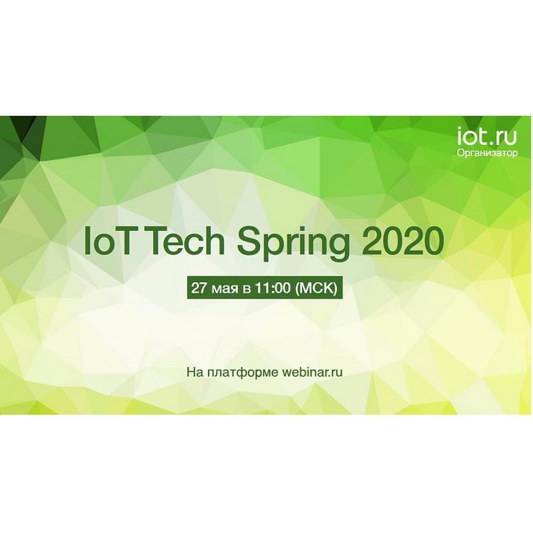 Новое мероприятие от iot.ru! IoT Tech Spring 2020