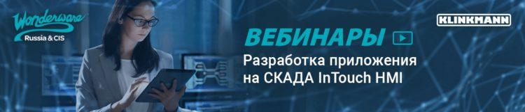 Серия обучающих вебинаров «Разработка приложения на СКАДА InTouch HMI»