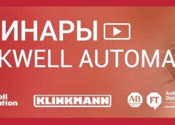 Интеллектуальное производство: обзор новинок от компании Rockwell Automation