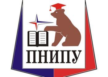 ПНИПУ - Пермский национальный исследовательский политехнический университет