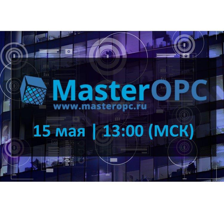 Вебинар «MasterOPC Server – программно-коммуникационный шлюз для интеграции оборудования и систем управления. Обзор функционала и примеры настройки»