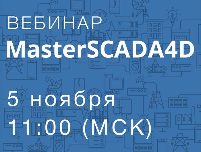 Приглашаем на вебинар «MasterSCADA 4D – современная платформа для автоматизации и диспетчеризации»!