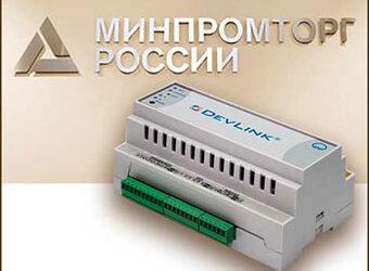 Промышленный контроллер DevLink-С1000 внесен в Реестр промышленной продукции, произведенной на территории Российской Федерации.