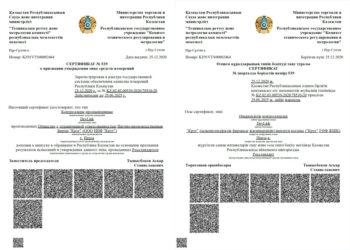 Промышленный контроллер Devlink-С1000 сертифицирован в Республике Казахстан