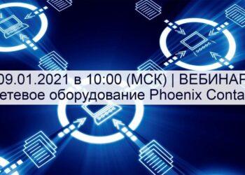 вебинар «Сетевое оборудование Phoenix Contact»