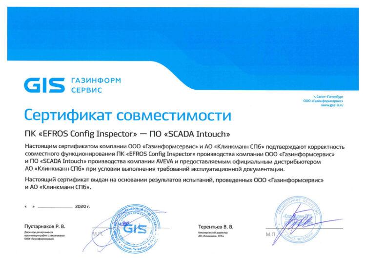 Получен сертификат совместимости ПК Efros CI и ПО SCADA Intouch