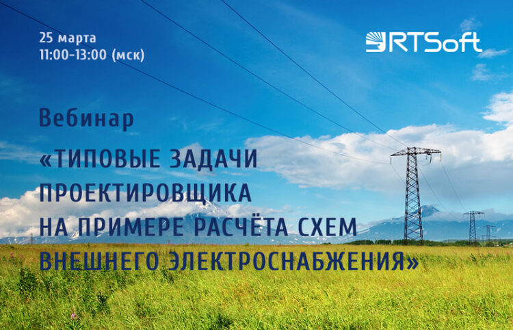 «РТСофт» приглашает на второй вебинар весенней серии о работе и возможностях ПК PowerFactory