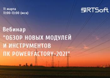 «РТСофт» приглашает на первый вебинар весенней серии о работе и возможностях ПК PowerFactory–2021