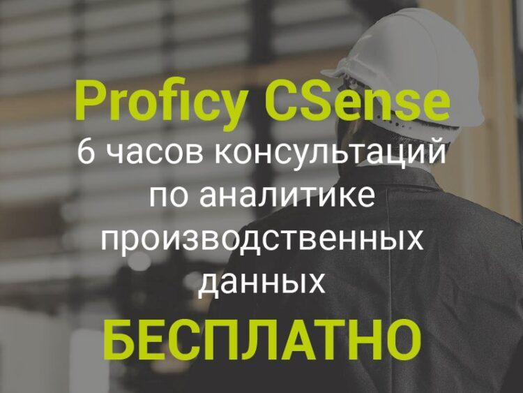 Proficy CSense 6 часов консультаций по аналитике производственных данных БЕСПЛАТНО