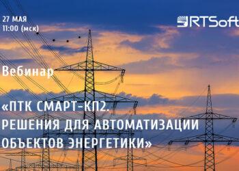 «РТСофт» анонсирует серию вебинаров о продуктах компании для автоматизации объектов энергетики