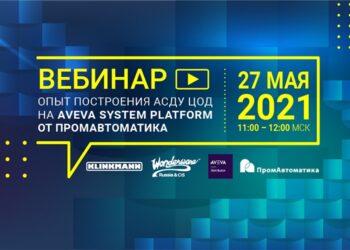 Опыт построения АСДУ ЦОД на AVEVA System Platform