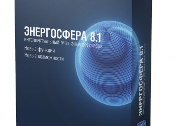 Программный комплекс «Энергосфера® 8.1»