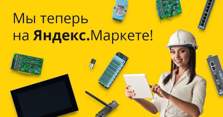 Оборудование Advantech на Яндекс.Маркете