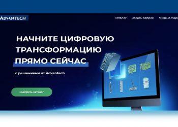 Интернет-магазин оборудования Advantech с доставкой в любую точку РФ со склада в Москве