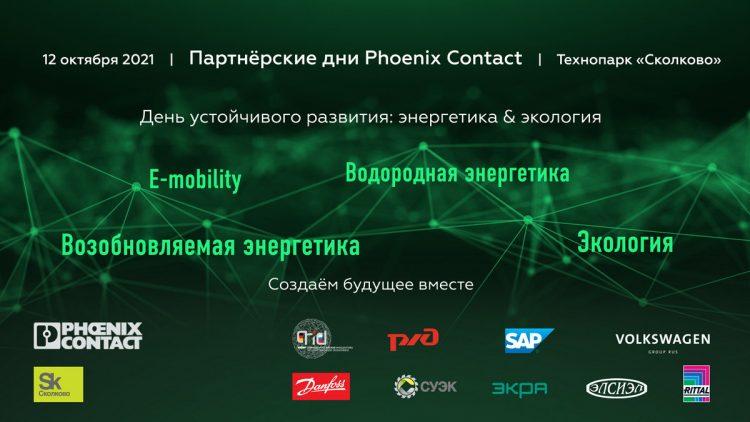 Конференция «Партнерские дни Phoenix Contact в Сколково. Задачи устойчивого развития: энергетика & экология»