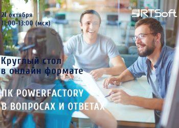 «РТСофт» анонсирует осеннюю серию онлайн-мероприятий, посвященных ПК PowerFactory!
